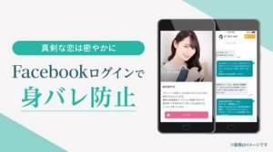 iPhone、iPadアプリ「feliz 婚活マッチングアプリで出会い探し」のスクリーンショット 3枚目