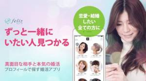 iPhone、iPadアプリ「婚活はfeliz - 恋活・婚活のマッチングアプリ」のスクリーンショット 1枚目