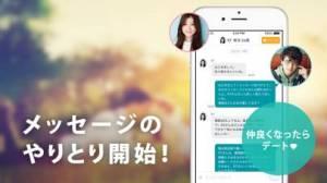 iPhone、iPadアプリ「マッチングアプリはfeliz 恋活・婚活でマッチング」のスクリーンショット 3枚目