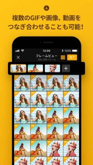 iPhone、iPadアプリ「ImgPlay - GIF Maker(ジフメーカー)」のスクリーンショット 4枚目