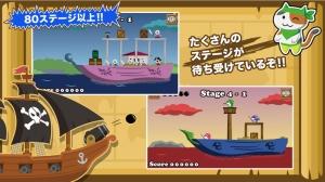 iPhone、iPadアプリ「にゃんこ de パイレーツ」のスクリーンショット 3枚目