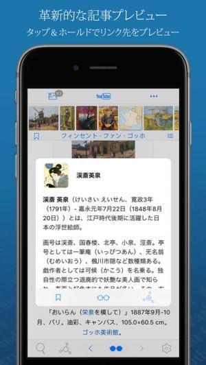 iPhone、iPadアプリ「WikiLinks ‐ 高性能で素晴らしいウィキペディアリーダー」のスクリーンショット 3枚目
