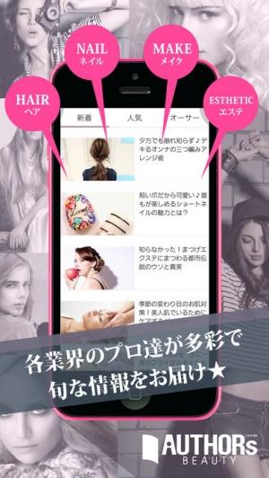 iPhone、iPadアプリ「AUTHORs JAPAN BEAUTY(オーサーズジャパンビューティ) 美容コラム」のスクリーンショット 2枚目