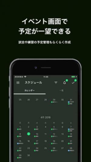 iPhone、iPadアプリ「TeamHub-スポーツチームを簡単管理、スコアも入力可能-」のスクリーンショット 5枚目
