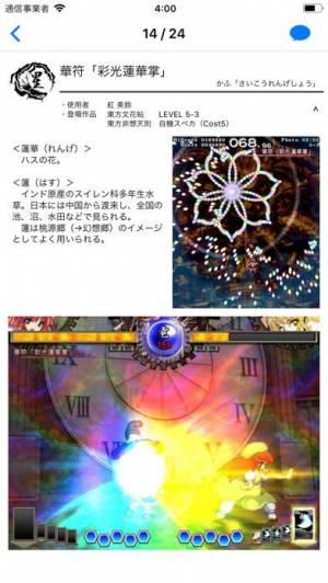 iPhone、iPadアプリ「東方大百科 for 東方Project」のスクリーンショット 3枚目