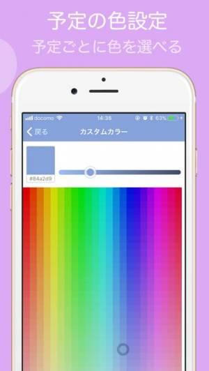 iPhone、iPadアプリ「Treeカレンダー 簡単スケジュール管理の人気カレンダー」のスクリーンショット 4枚目