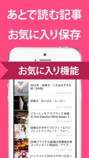 iPhone、iPadアプリ「結婚 まとめ - 結婚式の準備に役立つアプリ」のスクリーンショット 4枚目