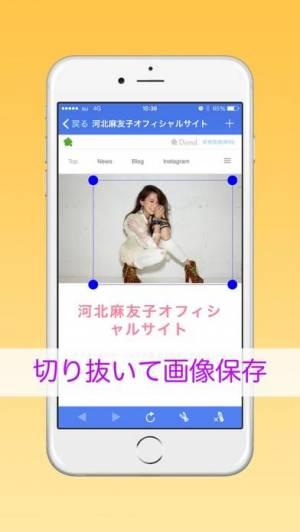 iPhone、iPadアプリ「Goldfish : ブックマークを楽しく使うブラウザアプリ」のスクリーンショット 3枚目