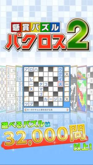 iPhone、iPadアプリ「懸賞パズルパクロス2」のスクリーンショット 1枚目