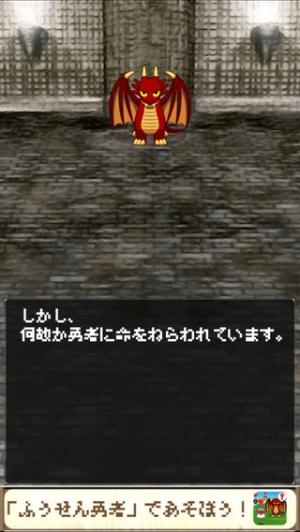 iPhone、iPadアプリ「ふうせん勇者 - まおうを体当たりで倒す 激ムズ放置ゲーム」のスクリーンショット 2枚目