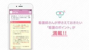 iPhone、iPadアプリ「急変・救急 ナースフル疾患別シリーズ」のスクリーンショット 2枚目