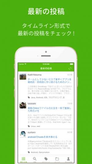 iPhone、iPadアプリ「QiitaPortable for Qiita - スマホから快適に読もう!」のスクリーンショット 3枚目
