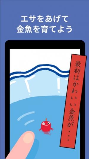 iPhone、iPadアプリ「あの夏の金魚 - 癒し系暇つぶしアプリ」のスクリーンショット 3枚目
