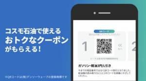 iPhone、iPadアプリ「Carlife Square コスモのアプリ入れトク!」のスクリーンショット 2枚目