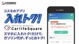 iPhone、iPadアプリ「Carlife Square コスモのアプリ入れトク!」のスクリーンショット 1枚目