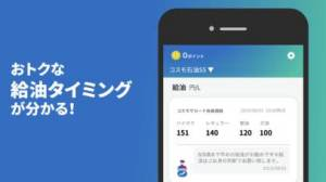 iPhone、iPadアプリ「Carlife Square コスモのアプリ入れトク!」のスクリーンショット 3枚目