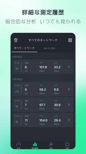 iPhone、iPadアプリ「スピードテスト-SpeedTest Master」のスクリーンショット 5枚目