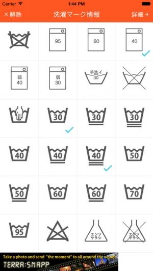 iPhone、iPadアプリ「洗濯マークを調べるアプリ」のスクリーンショット 1枚目