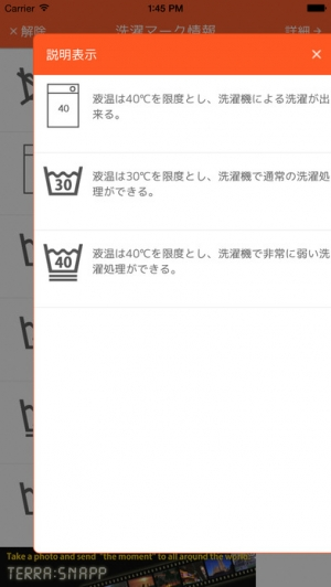 iPhone、iPadアプリ「洗濯マークを調べるアプリ」のスクリーンショット 2枚目