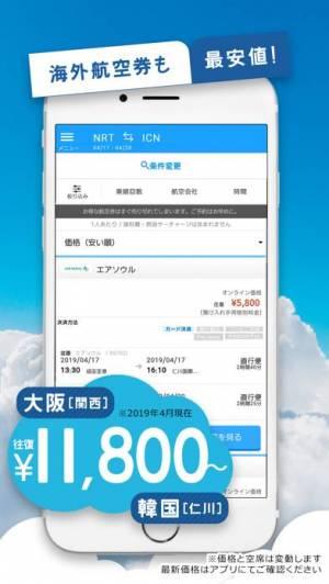 iPhone、iPadアプリ「格安航空券・ホテル予約アプリ スカイチケット」のスクリーンショット 3枚目