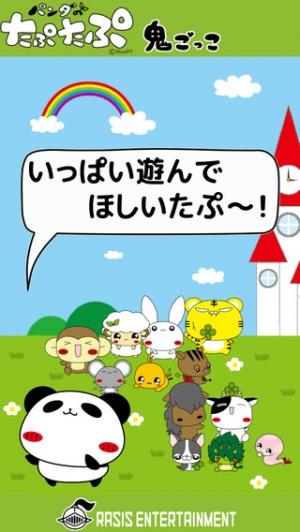iPhone、iPadアプリ「【名言あつめ】パンダのたぷたぷ 鬼ごっこ」のスクリーンショット 5枚目