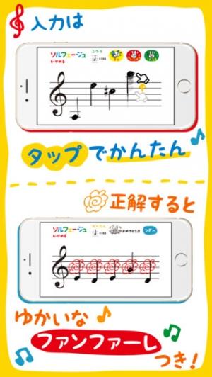 iPhone、iPadアプリ「ソルフェージュ ~かんたん音感トレーニング~」のスクリーンショット 2枚目