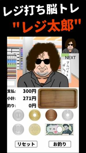 iPhone、iPadアプリ「脳トレ!レジ太郎-無料おつり計算,脳トレ人気ゲーム」のスクリーンショット 1枚目