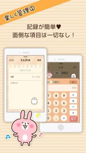 iPhone、iPadアプリ「家計簿-カナヘイの節約できるお金管理アプリ-」のスクリーンショット 2枚目