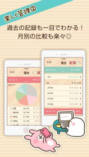 iPhone、iPadアプリ「家計簿-カナヘイの節約できるお金管理アプリ-」のスクリーンショット 3枚目