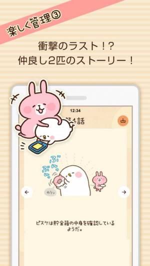 iPhone、iPadアプリ「家計簿-カナヘイの節約できる無料のお金管理アプリ-」のスクリーンショット 4枚目