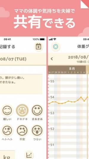 iPhone、iPadアプリ「トツキトオカ:夫婦で共有できる『妊娠記録・日記』アプリ」のスクリーンショット 4枚目