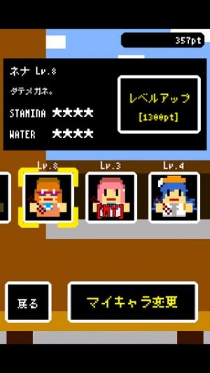 iPhone、iPadアプリ「アイドルと丼ぶりめし」のスクリーンショット 3枚目