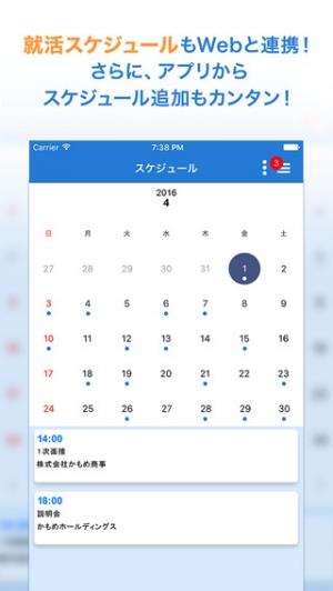 iPhone、iPadアプリ「リクナビ2017」のスクリーンショット 4枚目