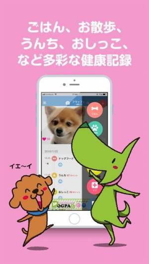 iPhone、iPadアプリ「ワンログ」のスクリーンショット 1枚目