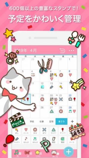 iPhone、iPadアプリ「Yahoo!カレンダー」のスクリーンショット 2枚目