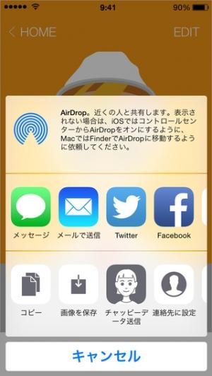 iPhone、iPadアプリ「chappie」のスクリーンショット 5枚目