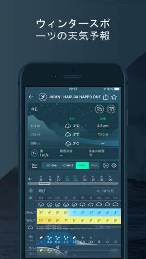 iPhone、iPadアプリ「WINDY: 天気予報 - 風予報、風速」のスクリーンショット 3枚目