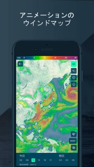 iPhone、iPadアプリ「WINDY: 天気予報 - 風予報、風速」のスクリーンショット 1枚目
