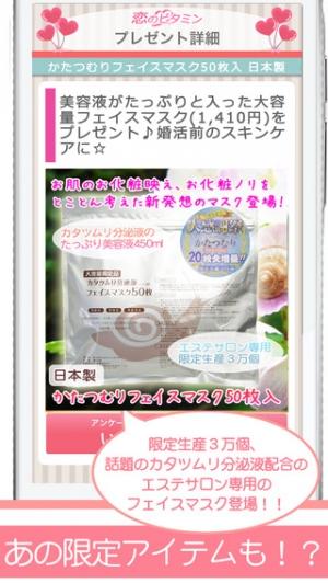 iPhone、iPadアプリ「婚活応援アプリ〜恋のビタミン〜」のスクリーンショット 4枚目
