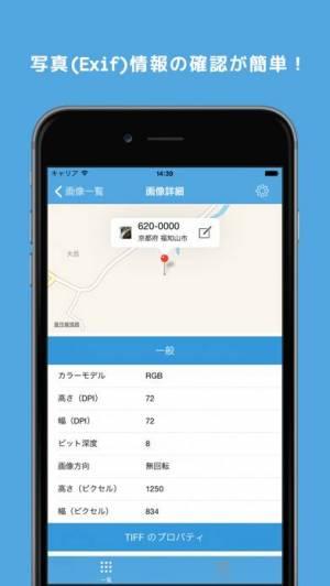 iPhone、iPadアプリ「Photo Info!」のスクリーンショット 2枚目