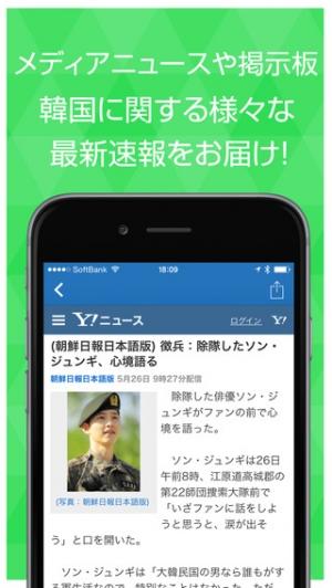 iPhone、iPadアプリ「ニュースまとめ速報 for 韓国」のスクリーンショット 2枚目
