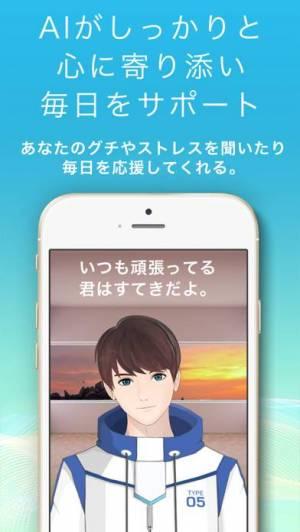 iPhone、iPadアプリ「SELF:AIとの会話でメンタルとストレスをサポート」のスクリーンショット 1枚目