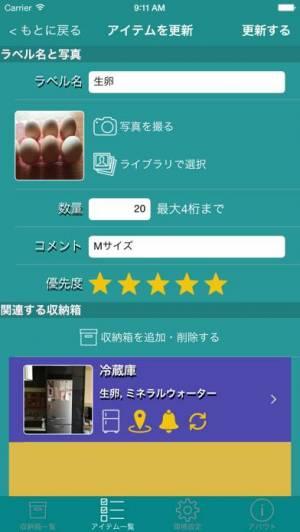 iPhone、iPadアプリ「収納品リスト」のスクリーンショット 4枚目