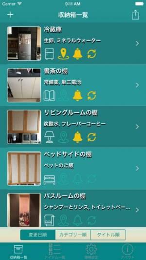 iPhone、iPadアプリ「収納品リスト」のスクリーンショット 1枚目