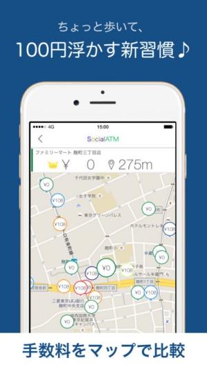 iPhone、iPadアプリ「銀行の引出手数料を節約!SocialATM -ATM・店舗検索ナビ-」のスクリーンショット 2枚目