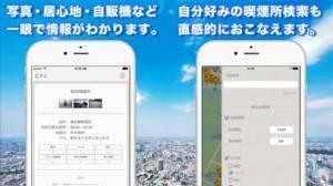 iPhone、iPadアプリ「喫煙所 情報共有MAPくん」のスクリーンショット 3枚目