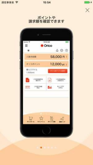 iPhone、iPadアプリ「オリコ公式アプリ」のスクリーンショット 1枚目
