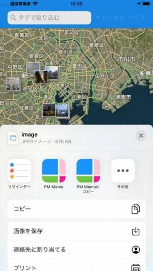 iPhone、iPadアプリ「Photo Map Memo」のスクリーンショット 5枚目