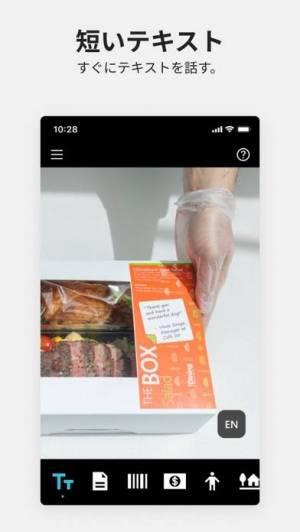 iPhone、iPadアプリ「Seeing AI」のスクリーンショット 1枚目