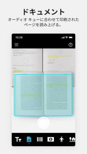 iPhone、iPadアプリ「Seeing AI」のスクリーンショット 5枚目